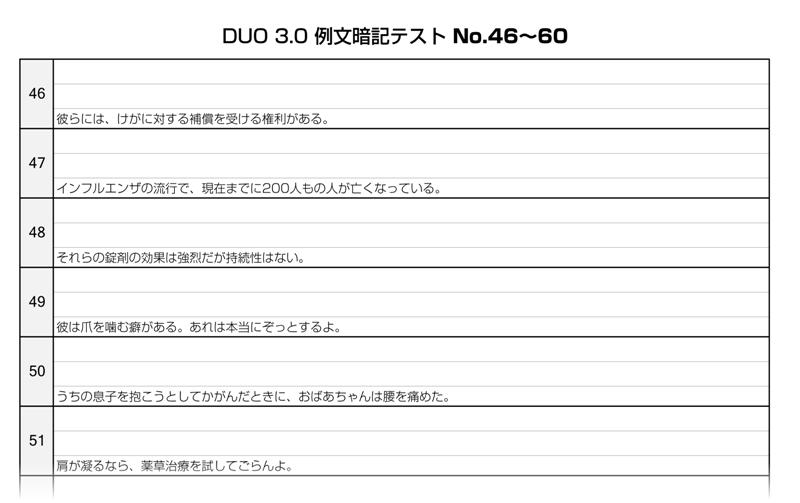 duo 3.0 pdf